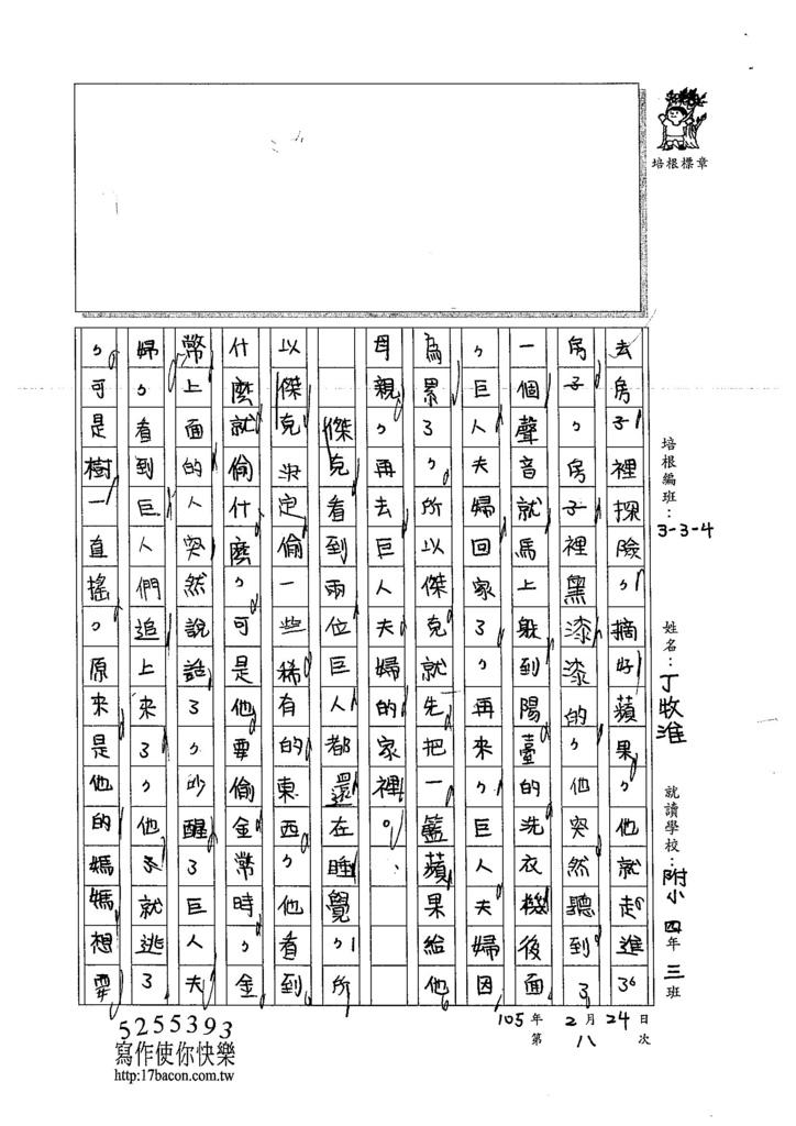 104W4308丁牧淮 (2)
