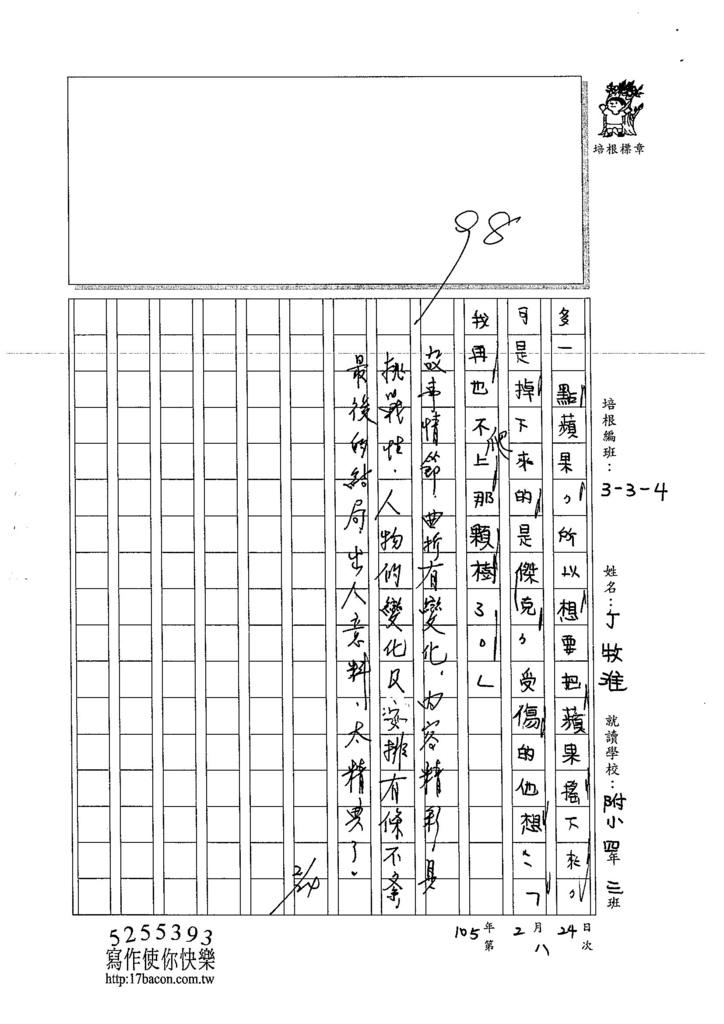 104W4308丁牧淮 (3)