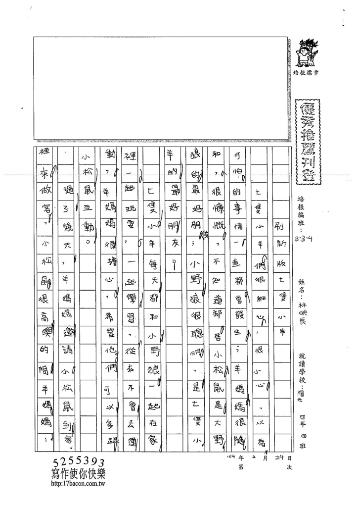 104W4308林映辰(1)
