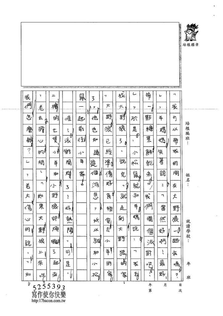 104W4308林映辰(2)