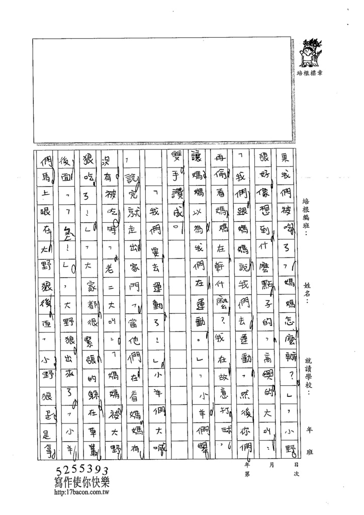 104W4308林映辰(3)