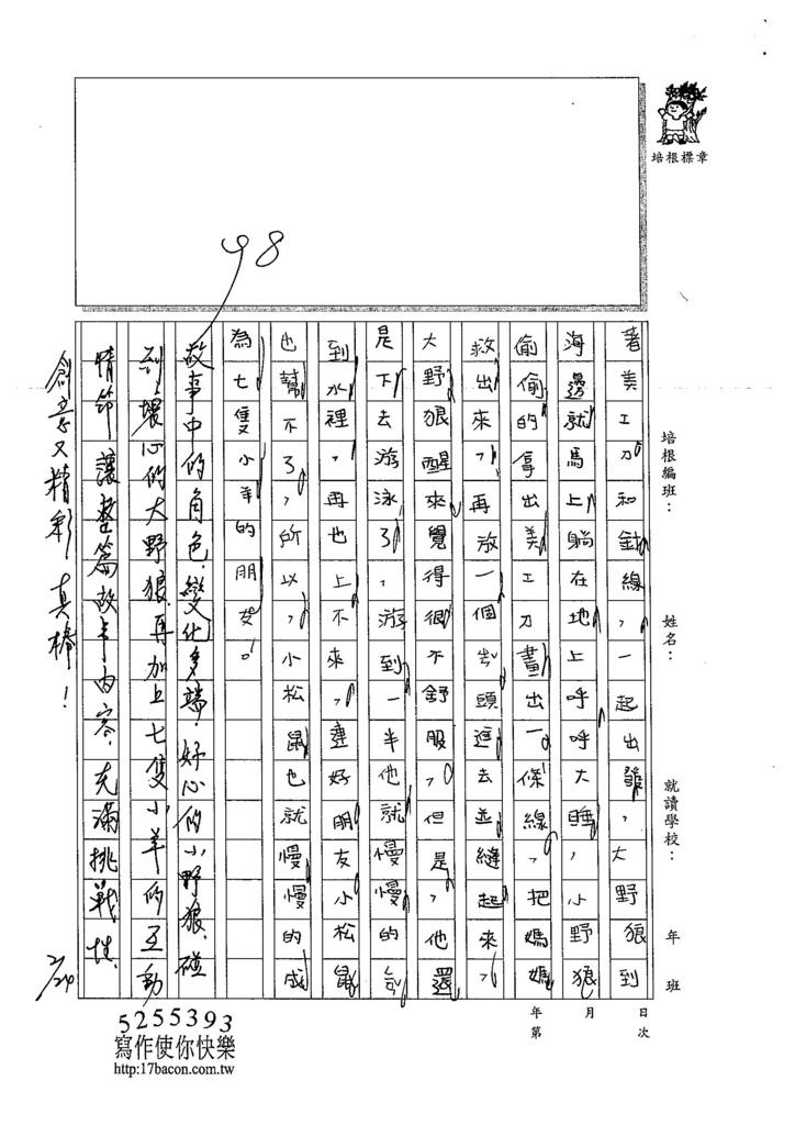 104W4308林映辰(4)