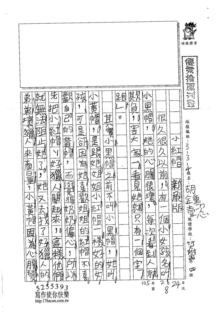 104W4308胡鍾懿 (1)