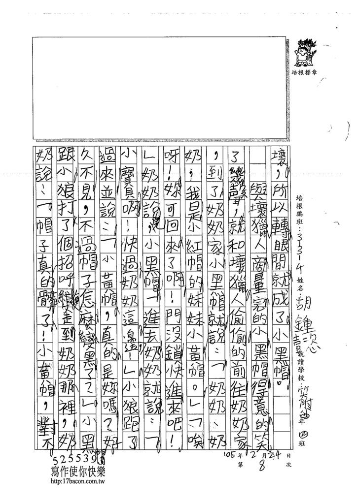 104W4308胡鍾懿 (2)