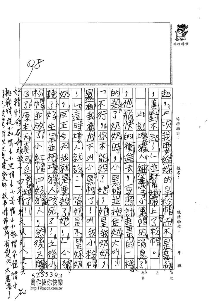 104W4308胡鍾懿 (3)
