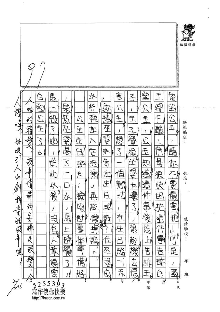 104W4308謝維芸 (2)