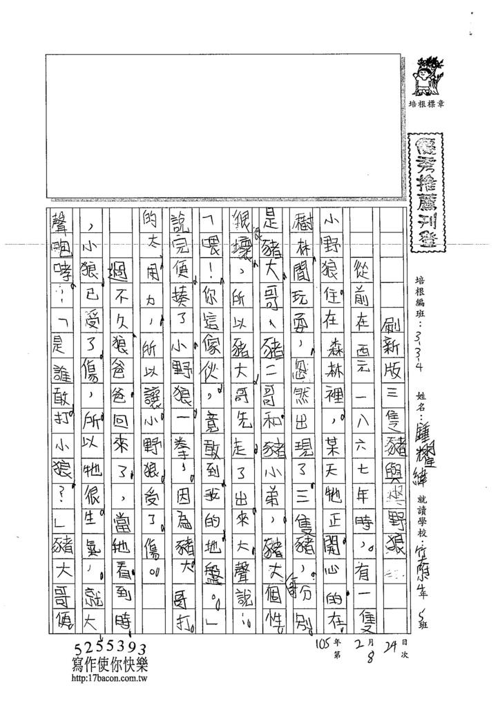 104W4308鍾耀緯 (1)