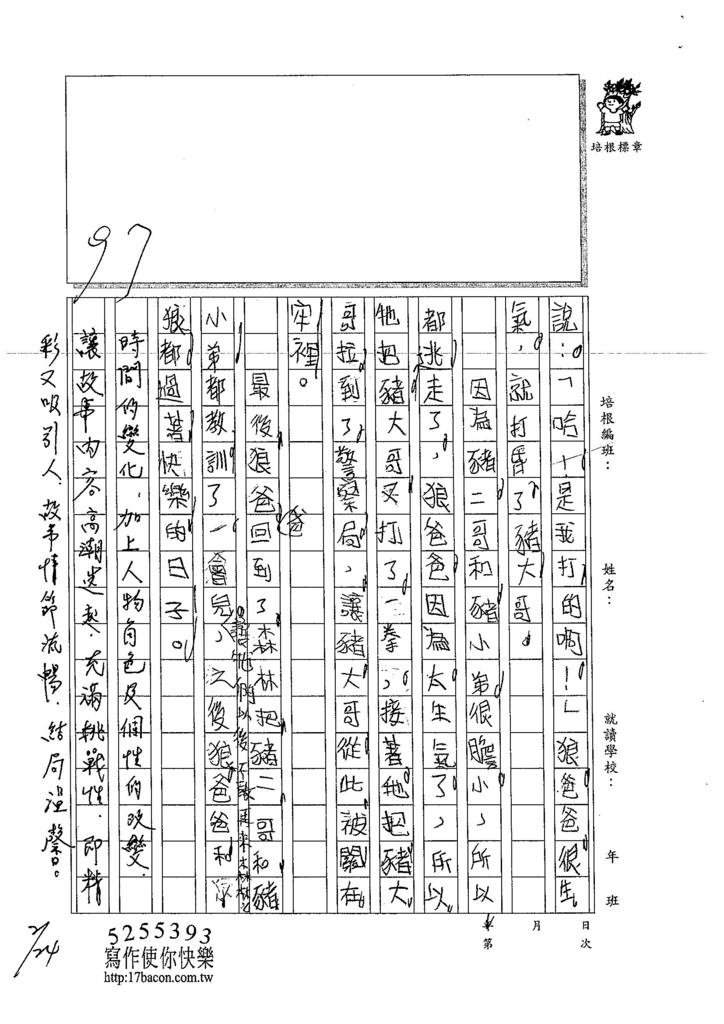 104W4308鍾耀緯 (2)