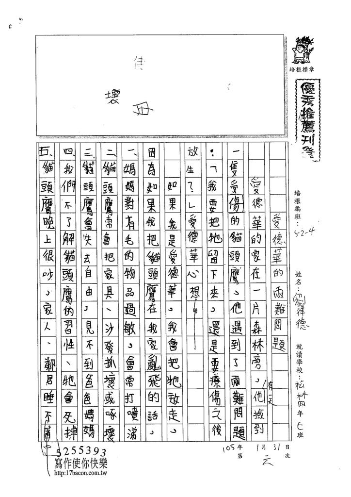 104W4306劉律德 (1)