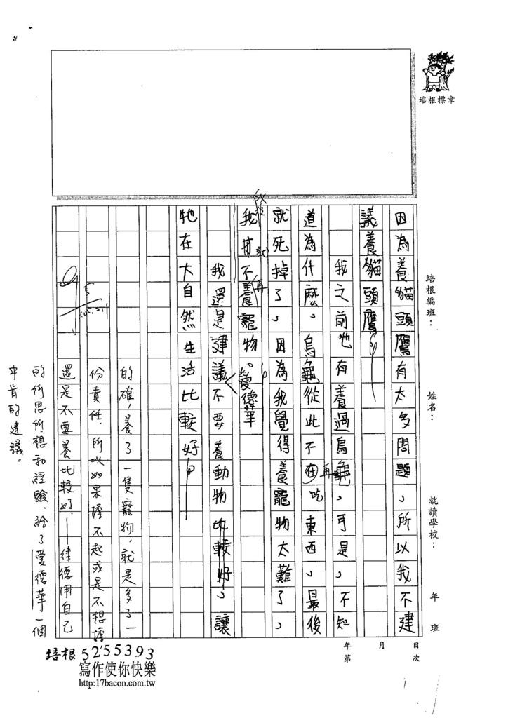 104W4306劉律德 (2)