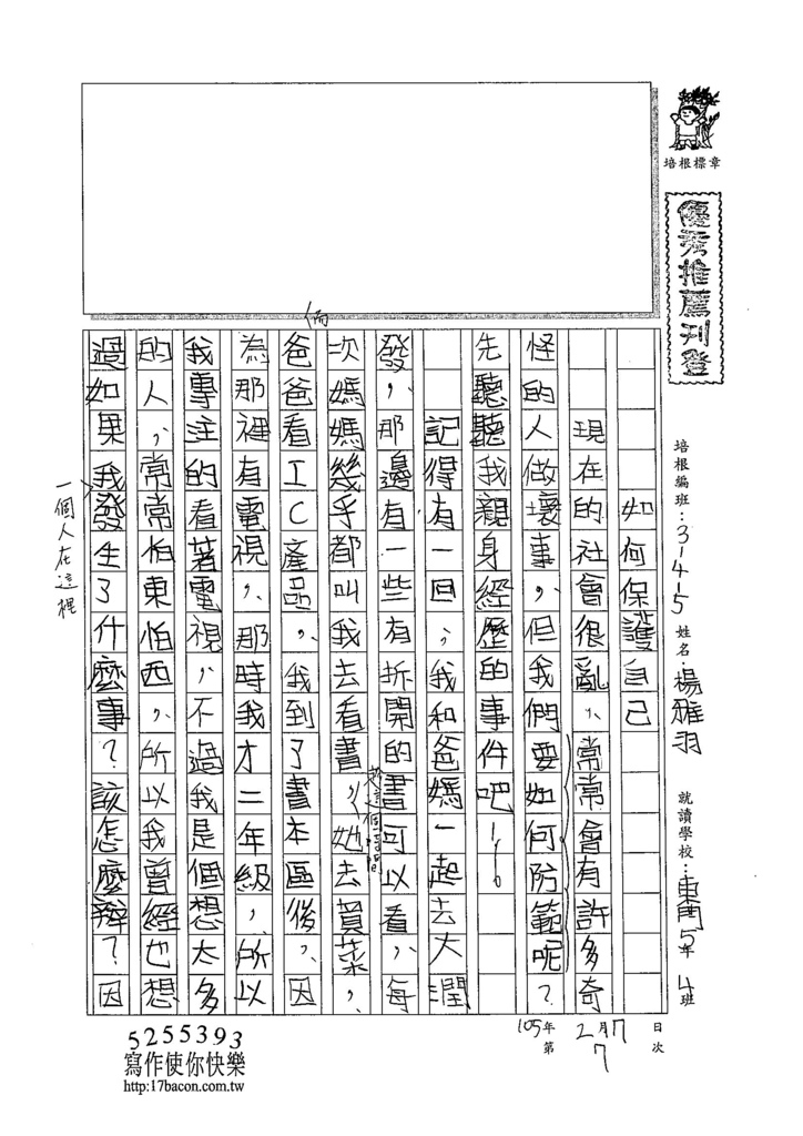 104W5307楊雅羽 (1)