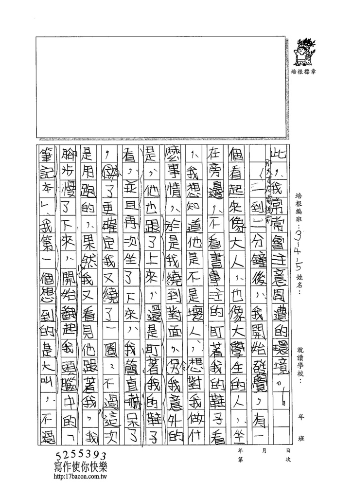 104W5307楊雅羽 (2)