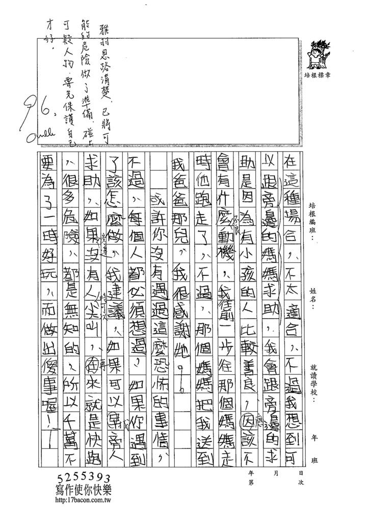 104W5307楊雅羽 (3)
