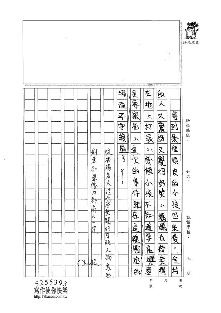 104W6306張子浩 (3)