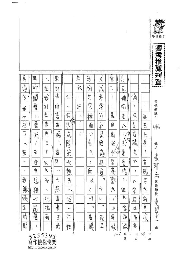 104W6306陳妍希 (1)