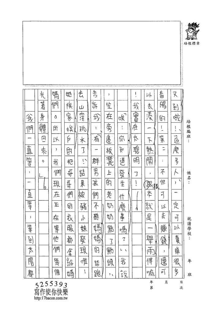 104W6306陳妍希 (2)