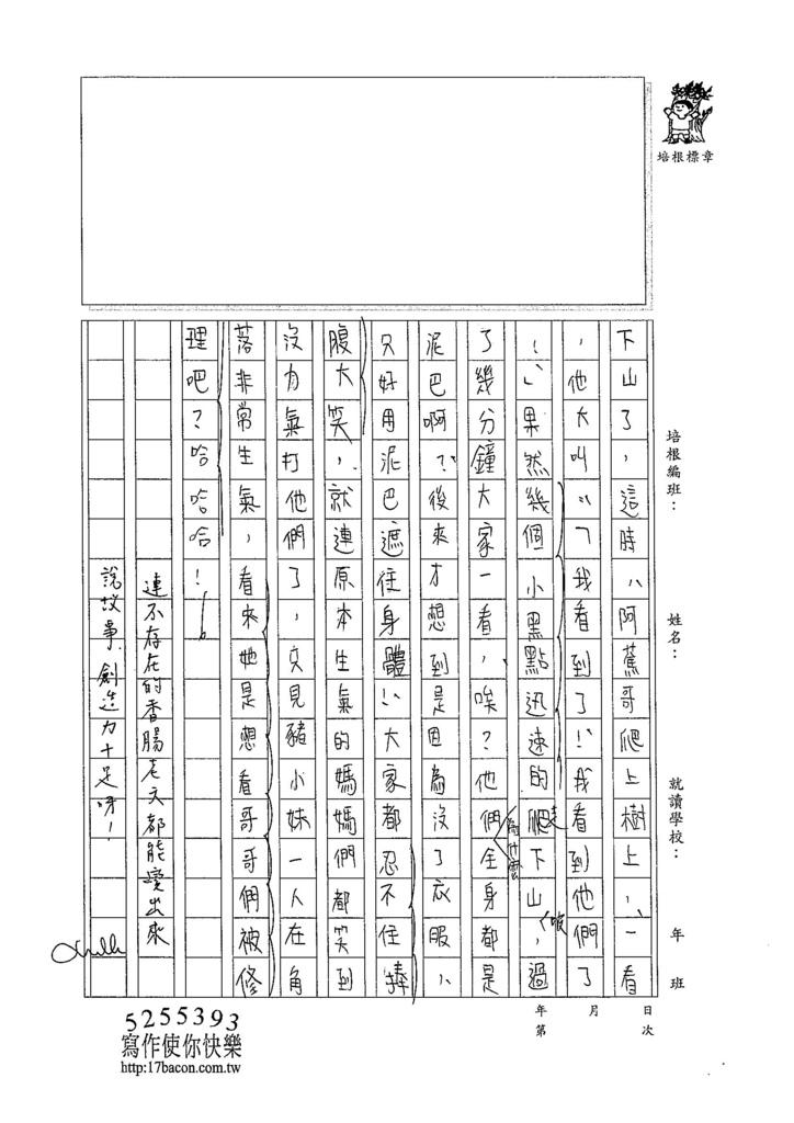 104W6306陳妍希 (3)