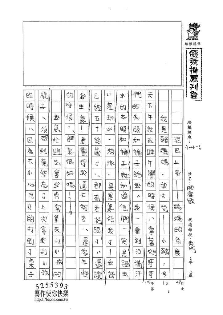 104W6306陳淳敏 (1)