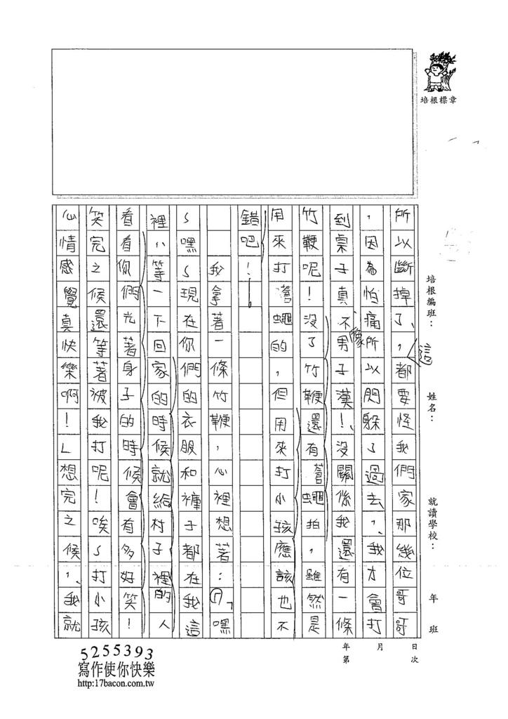 104W6306陳淳敏 (2)