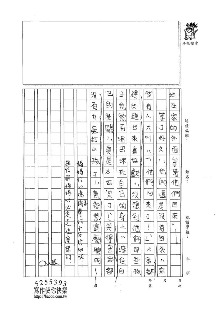 104W6306陳淳敏 (3)