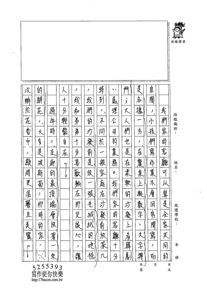 104WA306周宜蓁 (2)