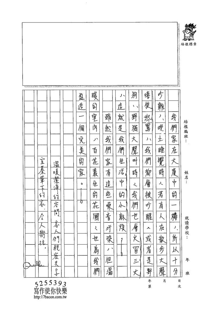 104WA306周宜蓁 (3)