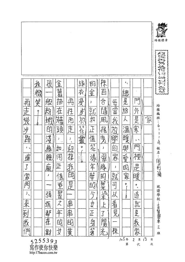 104WA306周莉蘋 (1)