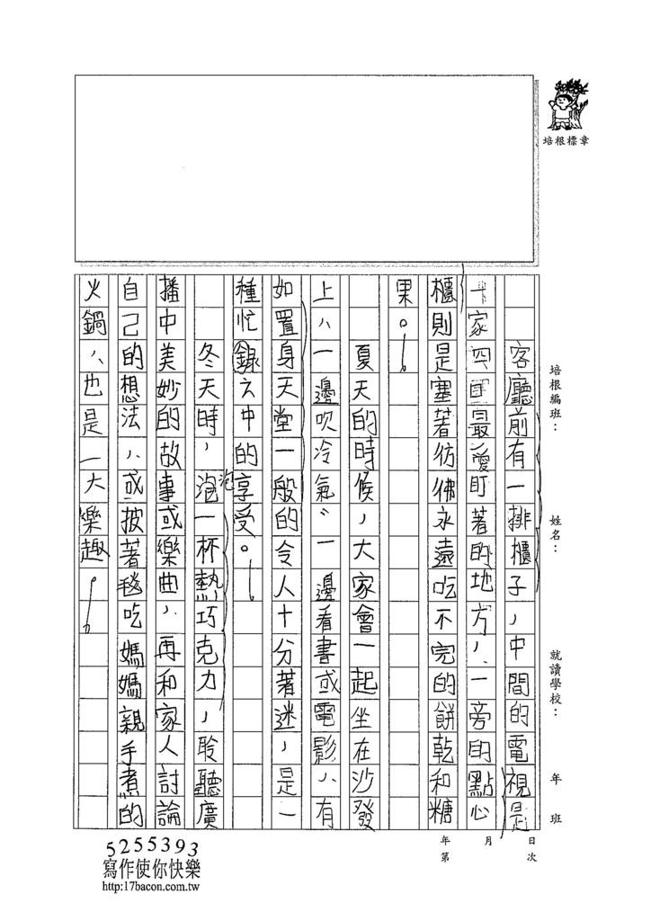 104WA306周莉蘋 (2)