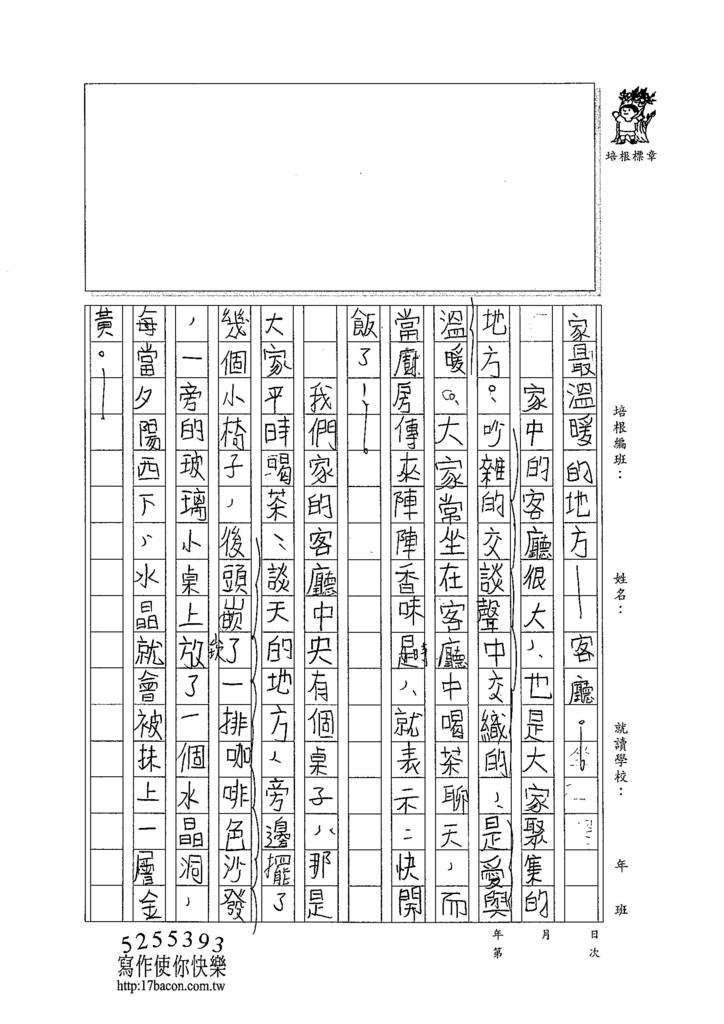 104WA306周莉蘋 (3)