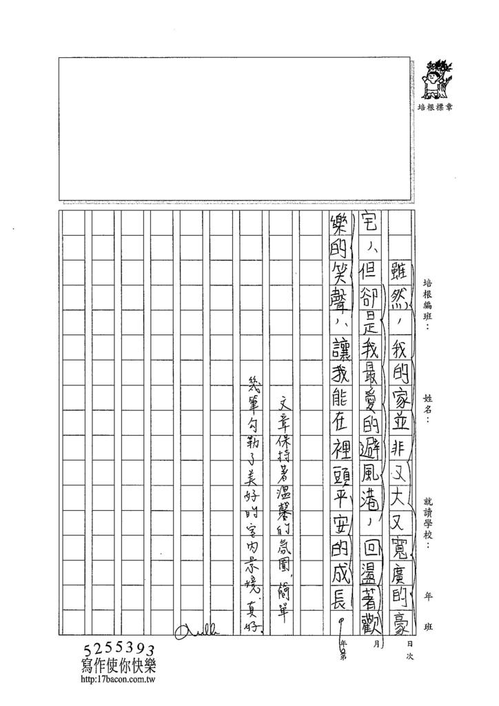104WA306周莉蘋 (4)