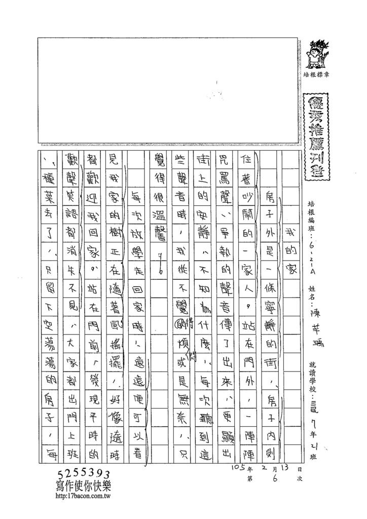 104WA306陳芊瑀 (1)