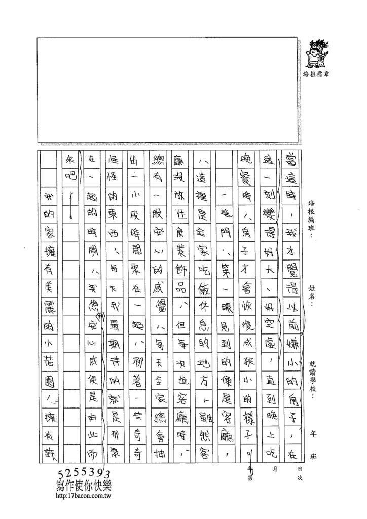 104WA306陳芊瑀 (2)