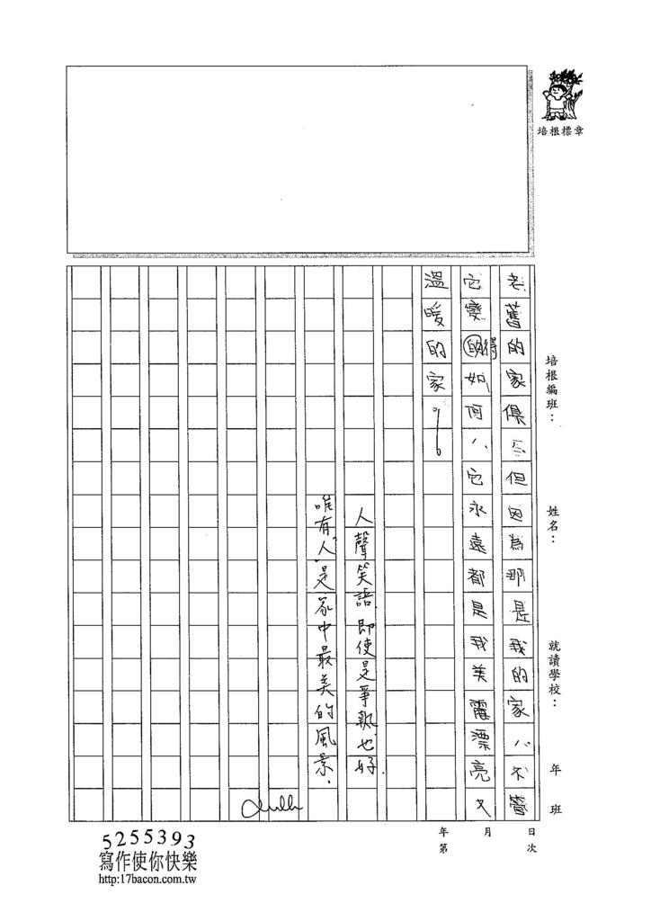 104WA306陳芊瑀 (3)
