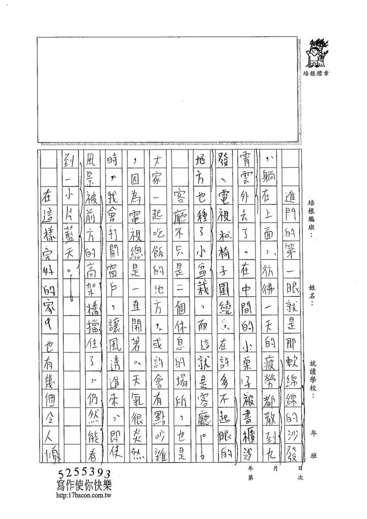 104WA306陳昱廷 (2)