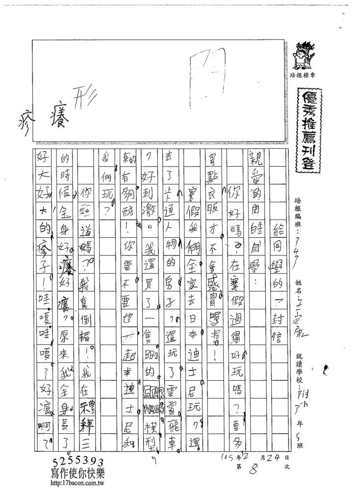 104W3308王定康 (1)