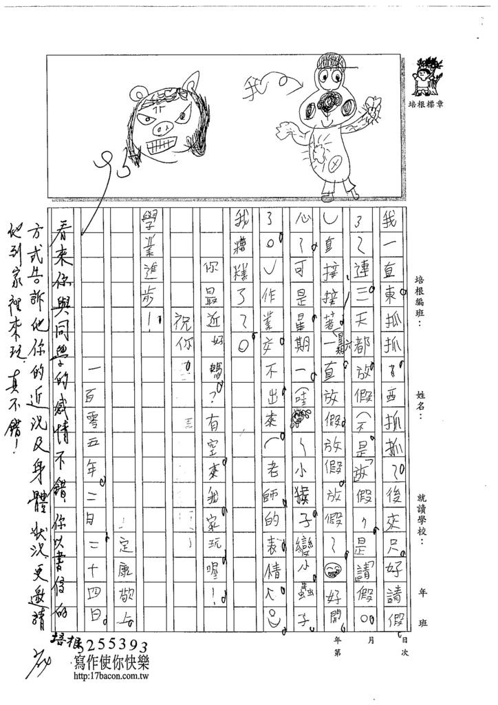104W3308王定康 (2)