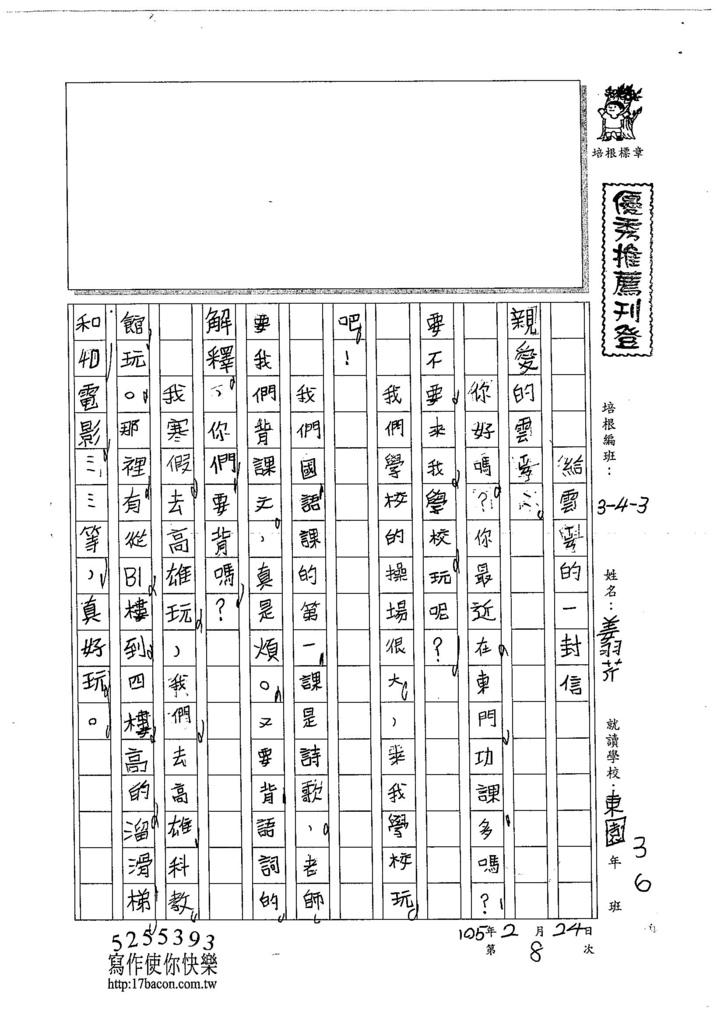 104W3308姜羽芹 (1)