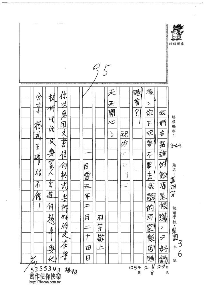 104W3308姜羽芹 (2)