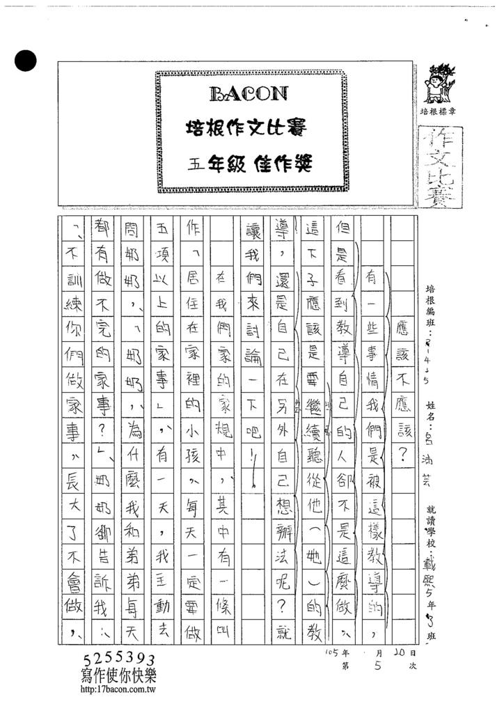 104W5305呂沛芸 (1)