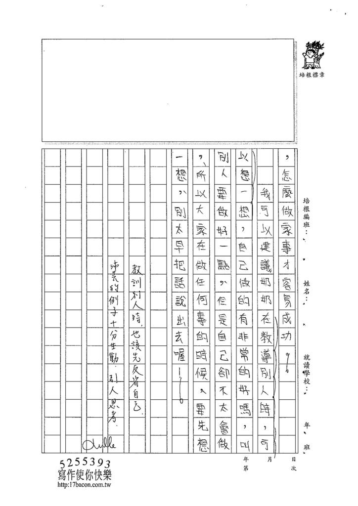 104W5305呂沛芸 (3)