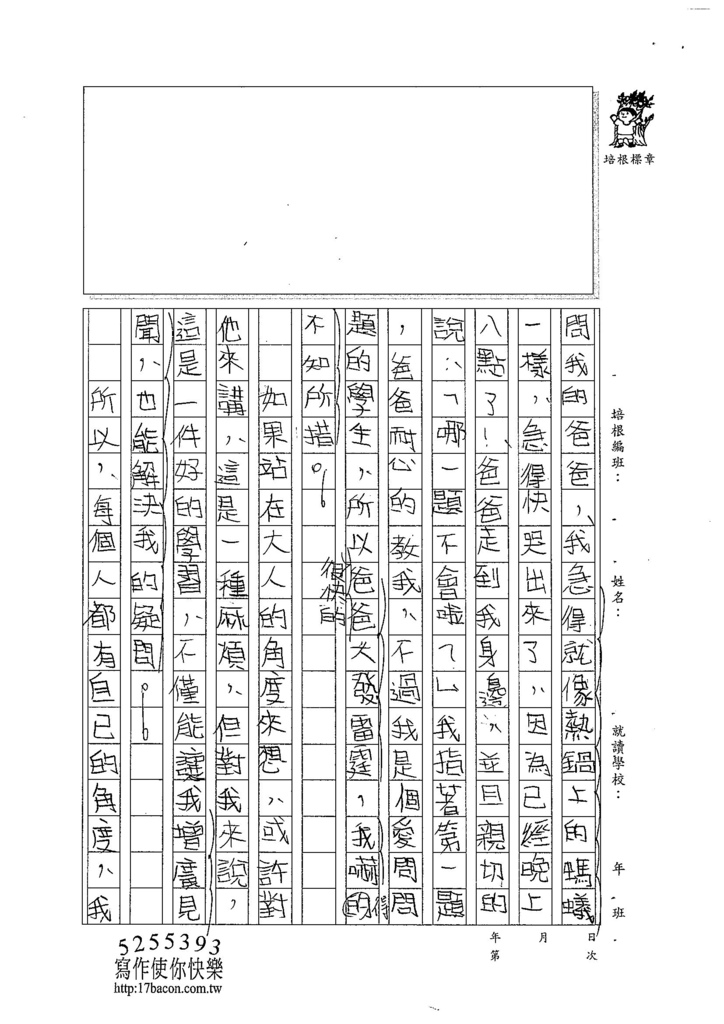 104W5305楊雅羽 (2)
