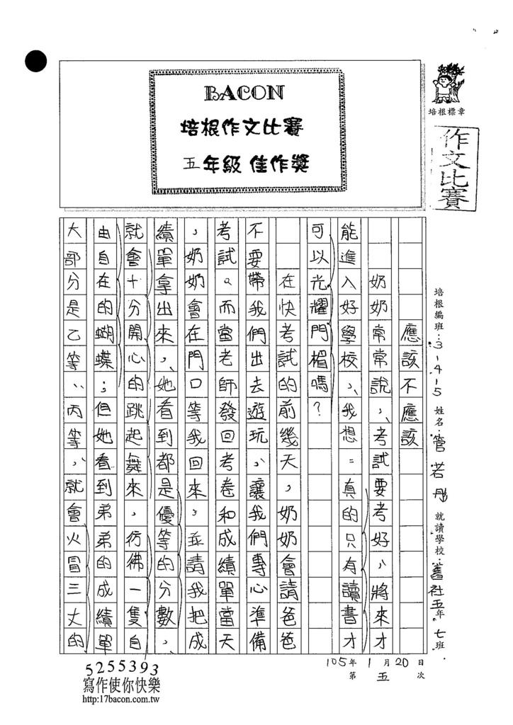 104W5305管若彤 (1)