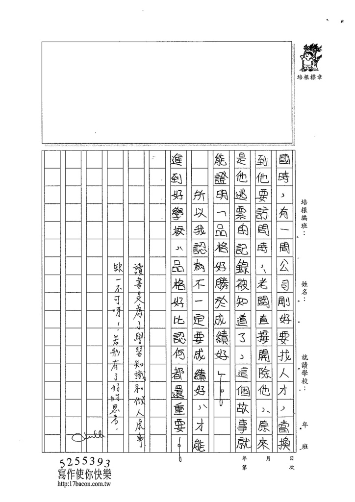 104W5305管若彤 (3)