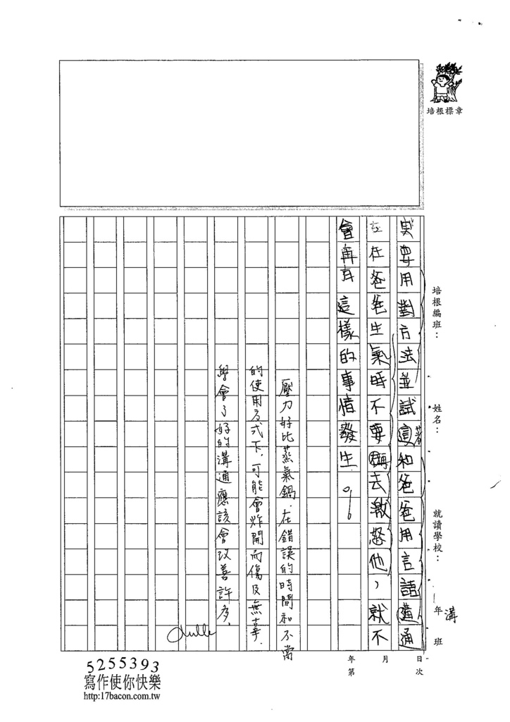 104W6305張子浩 (3)