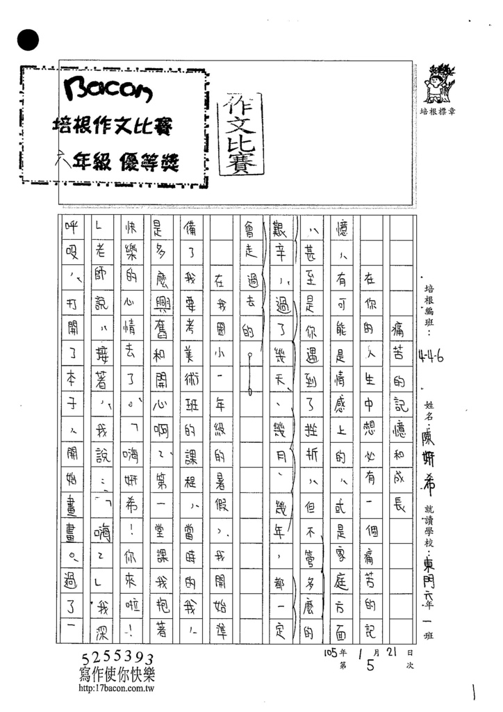 104W6305陳妍希  (1)