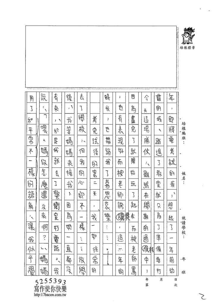 104W6305陳妍希  (2)