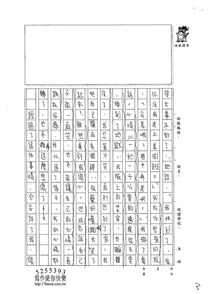 104W6305陳妍希  (3)