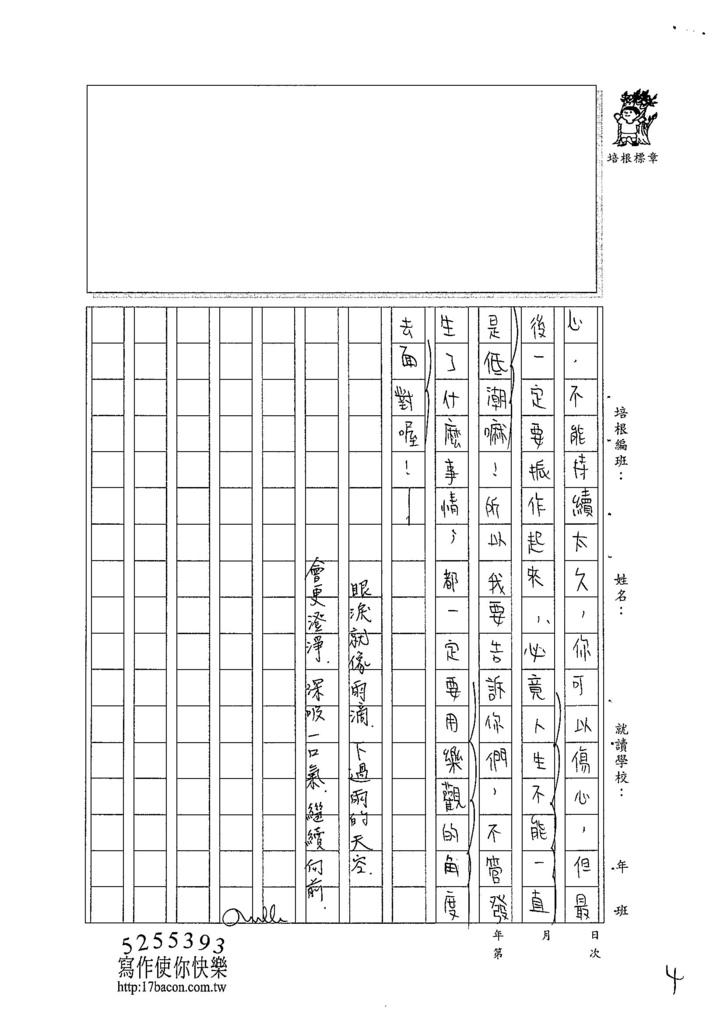 104W6305陳妍希  (4)