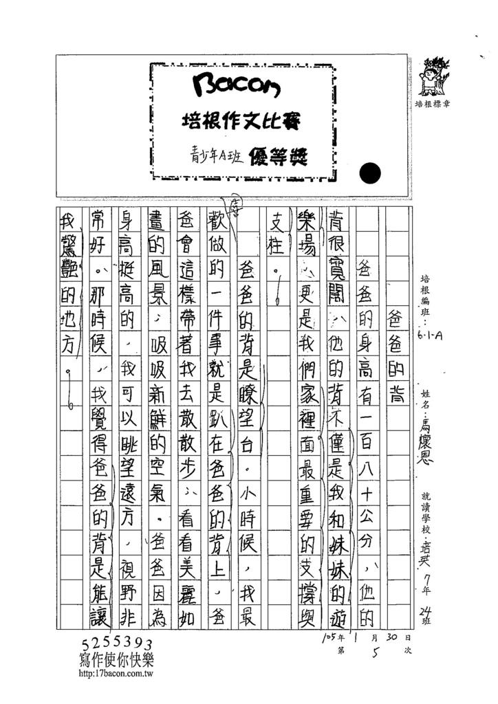104WA305馬懷恩 (1)