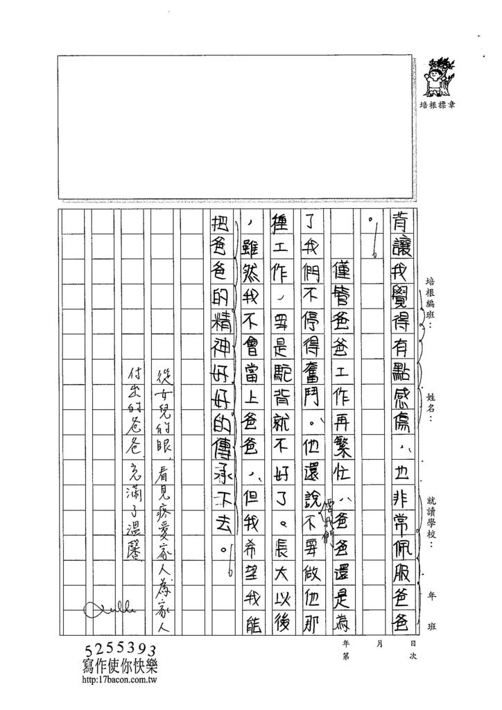 104WA305馬懷恩 (3)